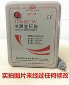 現貨 舜紅2000W日本美國電飯煲變壓器220v轉110v轉220v電源轉換器