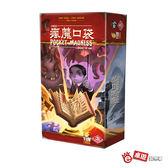 【桌遊愛樂事】瘋魔口袋 (國外正式授權繁中版) 桌遊 益智遊戲