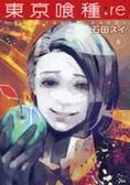 東京喰種:re<6>(ヤングジャンプコミックス) 日文書