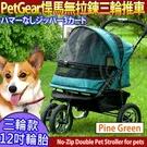 【培菓平價寵物網】美國PetGear》PG-8700NZ悍馬無拉鍊三輪寵物推車承重40KG