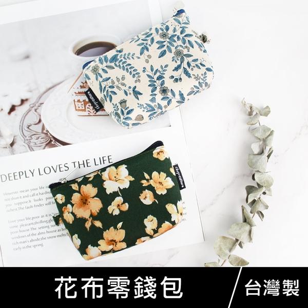 【網路/直營門市限定】珠友 SC-10071 台灣花布零錢包/小錢包/零錢袋/隨身小包