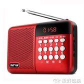 收音機  老人收音機內存便攜式充電唱戲機MP3音樂播放器隨身聽 原野部落