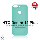 贈貼 液態 硅膠 HTC Desire 12+ 6吋 手機殼 矽膠 保護套 防摔 軟殼 手機套 12 Plus 霧面