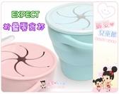 麗嬰兒童玩具館~傳佳知寶 EXPECT-折疊零食杯/零食盒/寶寶零食碗.外出攜帶方便