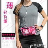跑步運動腰包男女多功能防水隱形手機包超薄小腰帶包戶外健身裝備PH3800【3C環球數位館】