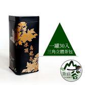 【山谷茶莊】 凍頂烏龍三角立體茶包●1罐30包