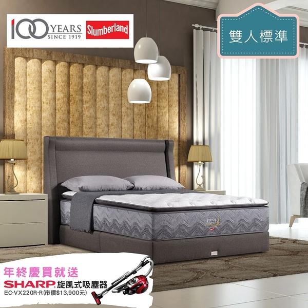 加碼送夏普吸塵器 斯林百蘭 PLUSH HAVEN II 天夢之床II 雙人床墊 / 上墊 152×190cm