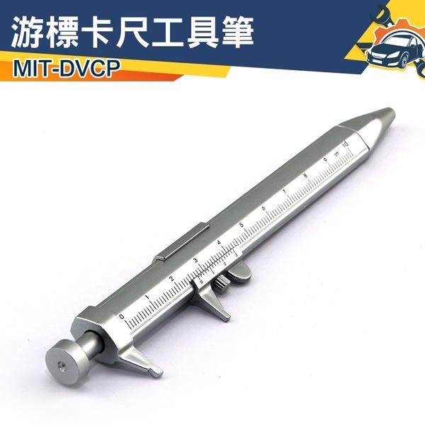 公分 測量 按壓式 滑順 0-100mm 特殊 量尺 學生多用途工具 MIT-DVCP「儀特汽修」 圓珠筆 原子筆