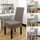 椅套 簡約椅子套加厚連身椅套桌布餐椅套家用餐椅套椅子罩 4色