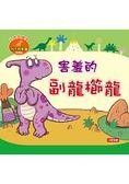 害羞的副龍櫛龍(附CD)(珍藏版) 小恐龍繪本