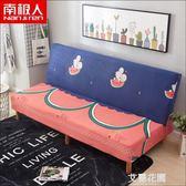 無扶手沙發床沙發套全包萬能套通用型罩全包蓋簡約現代四季布藝皮QM『艾麗花園』