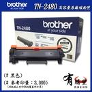 【有購豐】Brother TN-2480/TN2480 原廠高容碳粉 HL-L2375DW/MFC-L2715DW/L2750DW