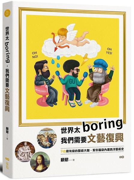 (二手書)世界太Boring,我們需要文藝復興: 9位骨灰級的藝術大咖,幫你腦袋內建西洋藝術史
