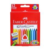 【Faber-Castell 輝柏繪畫系列】三角擦擦蠟筆-12色 122612