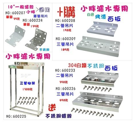 單管鐵架.簡易濾殼吊板組.軟水器.淨水器.濾水器.水族館貨號:B207【七星淨水】