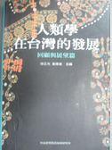 【書寶二手書T9/社會_ZBP】人類學在台灣的發展-回顧與展望篇_徐正光