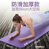 瑜伽墊初學者加長防滑男女士加厚加寬無味舞蹈健身瑜珈墊子  凱斯盾數位3c