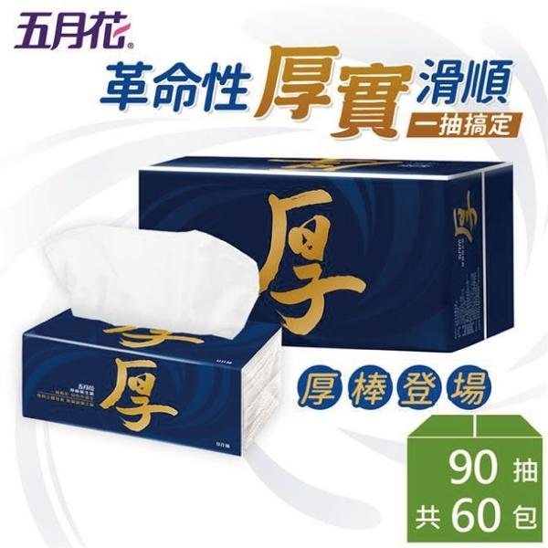 箱購免運 | 五月花厚棒抽取式衛生紙90抽x10包x6袋
