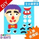 A1767_DIY人臉表情組_爸爸#DI...