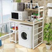 洗衣機置物架落地滾筒洗衣機架子多功能儲物架陽台衛生間收納架 NMS喵小姐