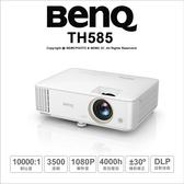 分期0利率 送HDMI線 BenQ TH585 3500流明 高亮遊戲低延遲三坪機