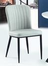 【南洋風休閒傢俱】 餐椅系列- A-351-1皮餐椅 弧背餐椅 CX936-12 936-13