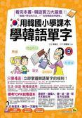 (二手書)用韓國小學課本學韓語單字