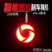 自行車尾燈 智能感應山地自行車剎車尾燈usb充電防水公路夜騎警示燈死飛配件 玩趣3C