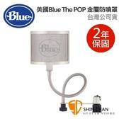 【缺貨】美國 Blue The POP 通用夾式防噴罩/電鍍U型金屬網/適用各品牌麥克風/  台灣公司貨