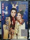 影音專賣店-P09-421-正版DVD-華語【楊麗花歌仔戲 呂布與貂蟬】-