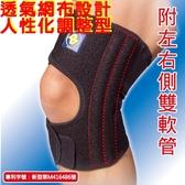 【ALEX】第二代高透氣網狀護膝(1入) T-49