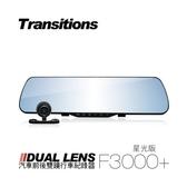 【網特生活】全視線 F3000+ 1080P 雙鏡頭後視鏡行車記錄器星光版.汽車安全保障行車糾紛出外旅行