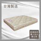 【多瓦娜】ADB-亨利三線高級緹花軟硬兩用獨立筒床墊/雙人加大6尺-150-29-C
