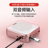 擴音器 小蜜蜂擴音器教師專用無線耳麥話筒上課導游大音量揚聲器叫賣喇叭
