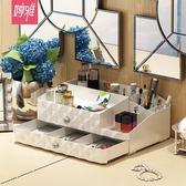 收納盒婷雅網紅化妝品收納盒女口紅化妝盒宿舍桌面整理箱護膚品刷置物架99免運 二度