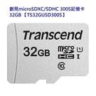 新風尚潮流 創見 記憶卡 【TS32GUSD300S-2】 32GB Micro-SD 含 Mini-SD 轉卡套件 MicroSD MiniSD TF 五年保固