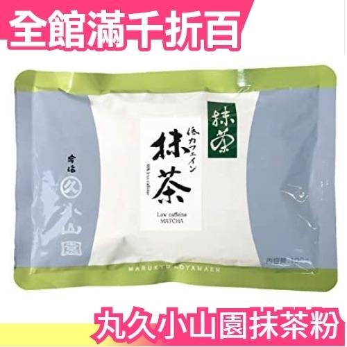 【低咖啡因抹茶粉】日本製 丸久小山園 抹茶粉 100g袋裝 京都府 宇治市【小福部屋】