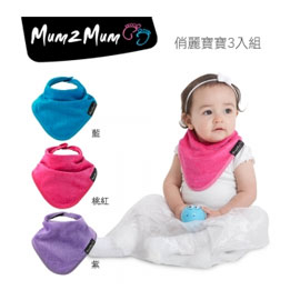 【紐西蘭Mum 2 Mum】機能型神奇三角口水巾圍兜-3入組(俏麗寶寶)