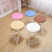 特惠加厚成人摺疊凳便攜人氣小椅子培訓辦公椅餐椅家用塑料圓凳子igo 美芭