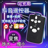藍芽無線拍視頻變焦遙控器p40華為mate30/20榮耀10自拍器華為通用 polygirl