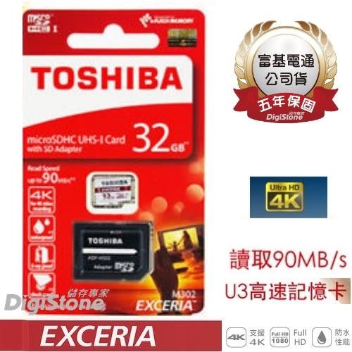 【95折+贈SD收納盒】TOSHIBA 32GB Micro SDHC U3 R90MB 4K 高速記憶卡(附SD轉卡)X1【支援手機/平板/switch】