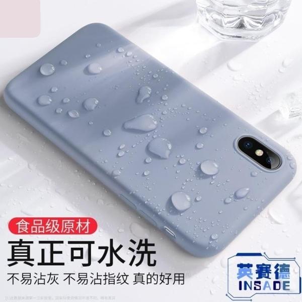 iPhone11Pro Max手機殼蘋果硅膠防摔套磨砂軟殼【英賽德3C數碼館】