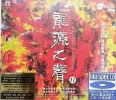 【停看聽音響唱片】【CD】龍源之聲Ⅱ 最佳測試片 高音質藍光