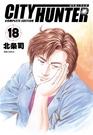 城市獵人完全版(18)【城邦讀書花園】