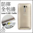 空壓殼 ZenFone 2 Laser Selfie 5.5吋 手機殼 防摔殼 保護殼 ZD551KL ZE550KL 透明 殼 四角氣囊 氣墊殼