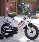 兒童自行車 兒童自行車2-3-4-6-7-8歲男孩女寶寶童車12-14-16-18寸小孩腳踏車 DF免運 雙12
