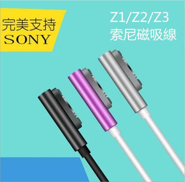 【SZ13】鋁合金磁鐵線 充電線 金屬發光 傳輸線 sony z3 z2 z1