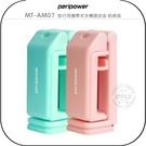 《飛翔無線3C》peripower MT-AM07 旅行用攜帶式手機固定座 粉綠版│公司貨│車用手機架