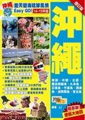 (二手書)藍天碧海琉球風情Easy GO!:沖繩(14-15年版)