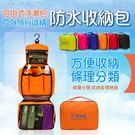 Qmishop 可掛式戶外旅行收納防水洗漱包 整理包收納包【QJ1419】Z
